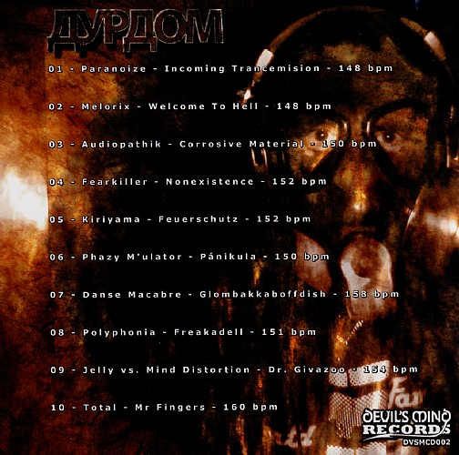 Various Artists - Durdom: Extra