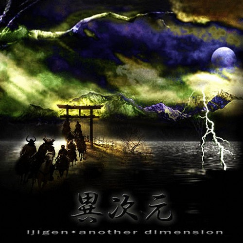Various Artists - Ijigen - Another Dimension: Front